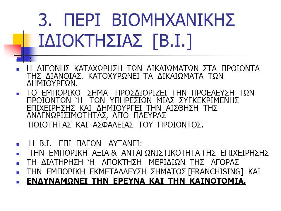 3. ΠΕΡΙ ΒΙΟΜΗΧΑΝΙΚΗΣ ΙΔΙΟΚΤΗΣΙΑΣ [Β.Ι.]